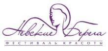 Конгресс «Невские Берега»:  косметология в инновационном формате