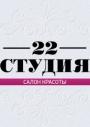 Вакансия: салон красоты Студия 22