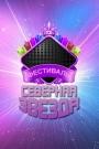 Фестиваль «Северная Звезда»