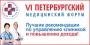 VI «Петербургский медицинский форум®»