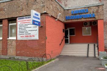 Klinika Pozvonochnika DSC 2237