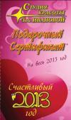 Podarochnui_sertifikat_ot_Zoi_Ivanovoi