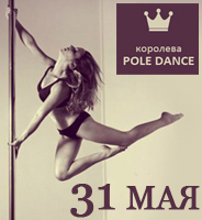 1184-200 Koroleva Pole Dance