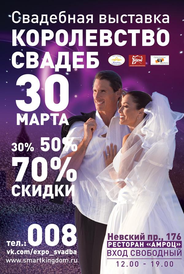 Avatar Korolevstvo svadeb