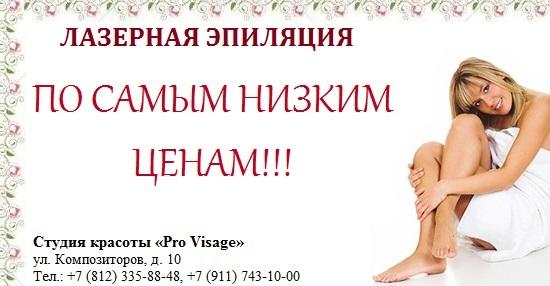 Lazernaya Epilyaciya 23.09.13