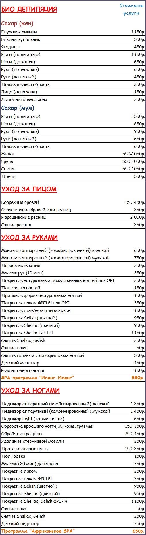 Price_ot_Caxar_11.08.2012