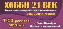 V выставка - продажа  «Хобби 21 век»