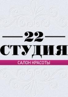 Приглашаем на новое Преображение: Студия 22!