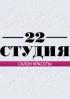 Студия 22, салон красоты