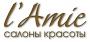 Вакансия: салон красоты  l'Amie / Лями